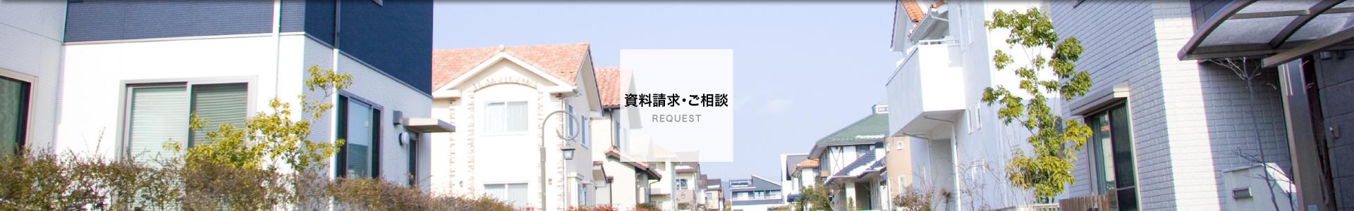 お問い合わせ 越谷市の不動産ジャストホーム