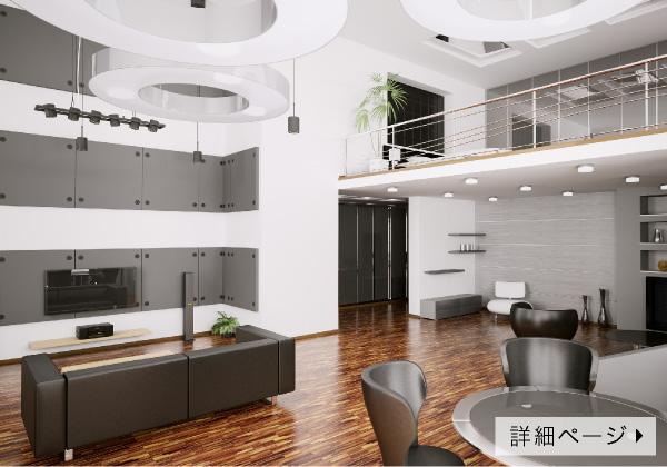 建築工法・設備