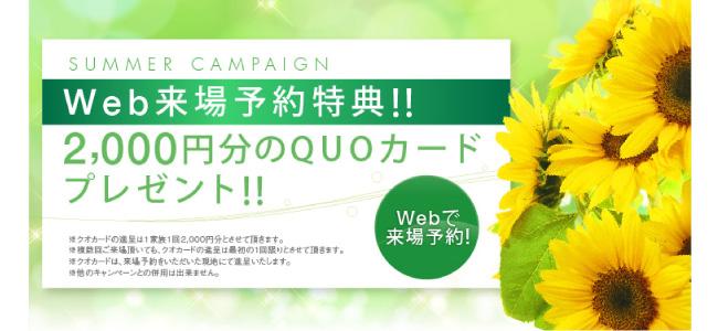 来場予約特典2000円分のQUOカード