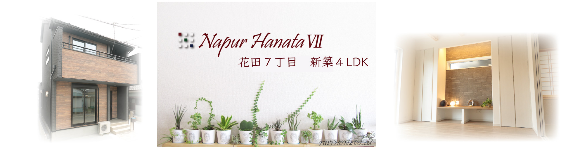 花田7丁目 新築4LDK 南向きの憩いの空間で開放感と快適性を感じることができるSumai