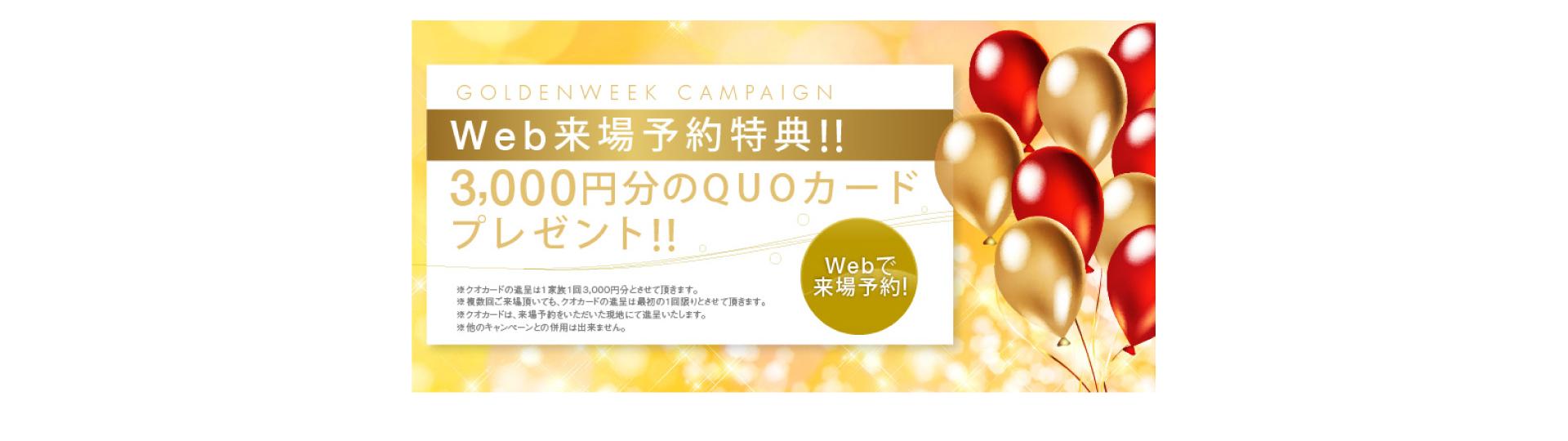 GoldenWeek Campaign